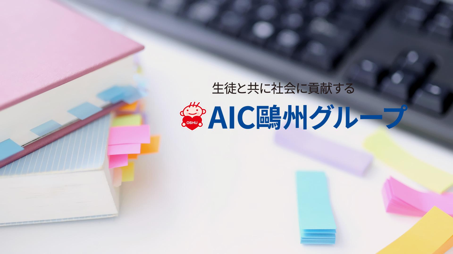 AIC三好先生01
