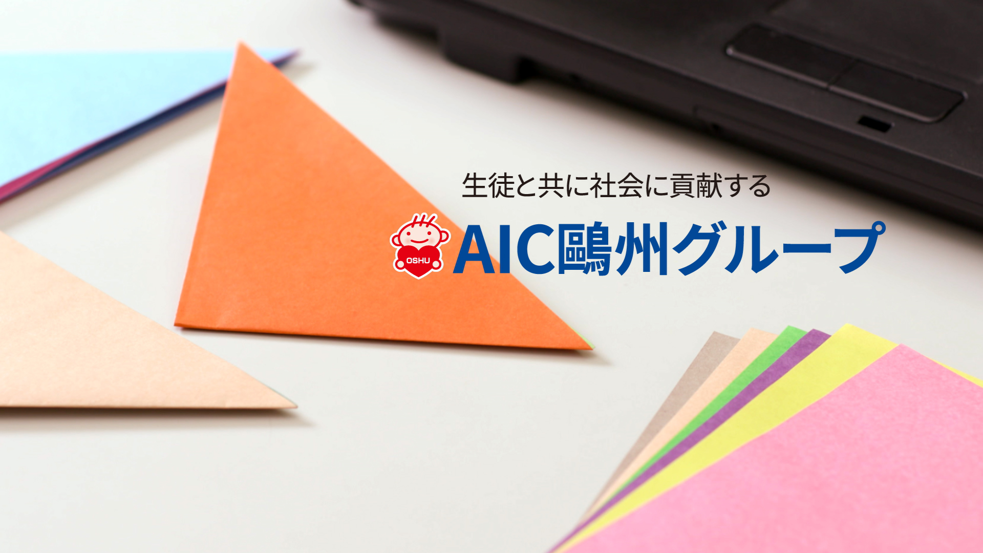 AIC沼田先生01