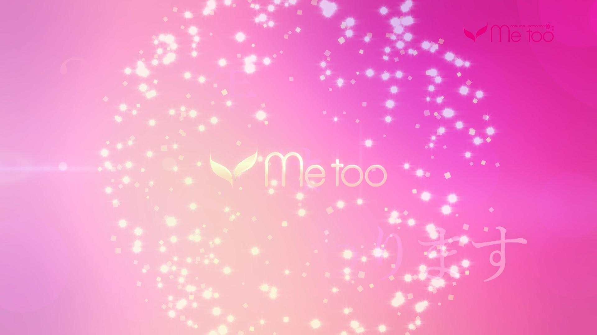 新生metoo03