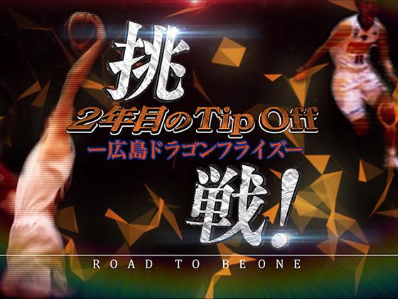 広島ドラゴンフライズ B1挑戦への軌跡